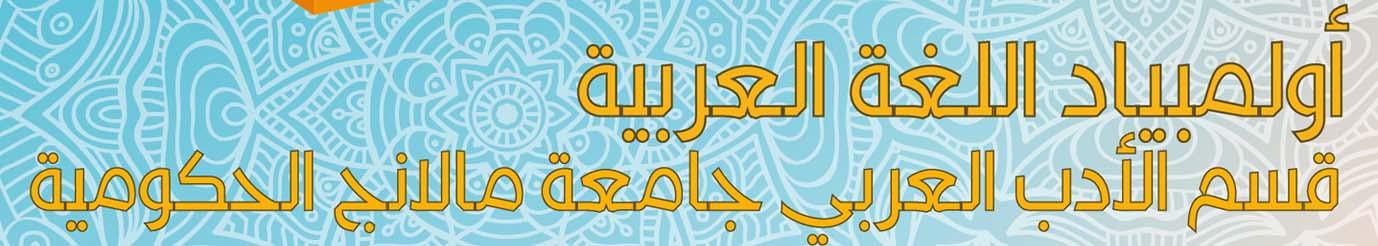 Olimpiade Nasional Bahasa Arab Al Yaum Al Arabi
